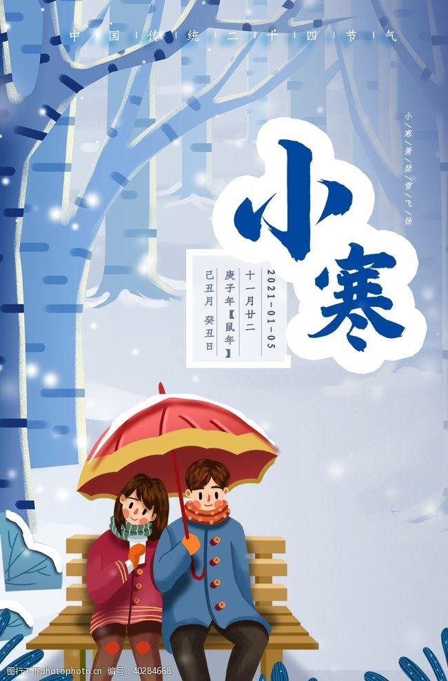 广告创意冬季图片