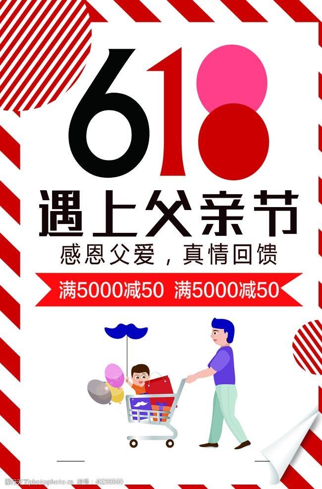 促销海报儿童节图片