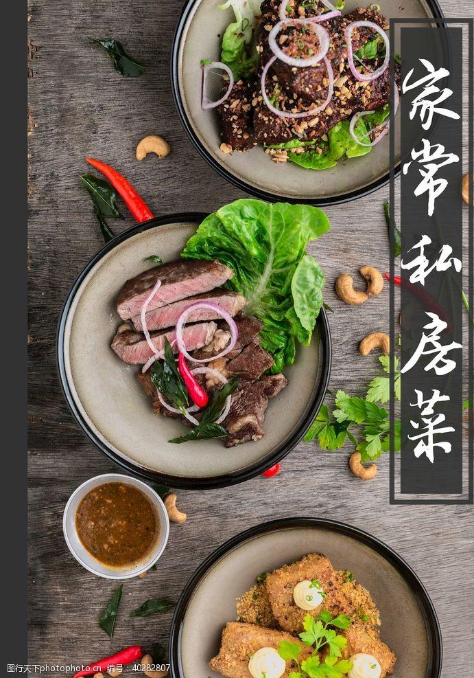 dm宣传单饭店菜单图片