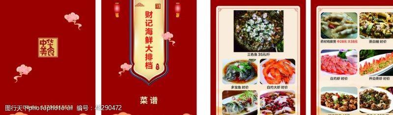 价格表饭店菜单图片