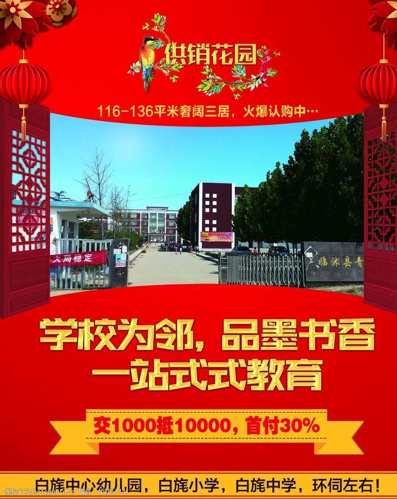 中式灯笼房地产单页展板图片