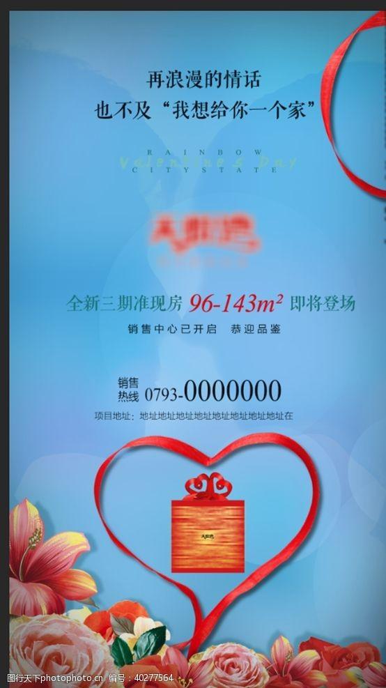节日促销房地产情人节扫码优惠卡图片