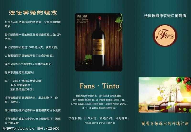 法仕蒂诺红酒图片