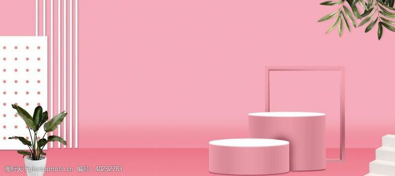 产品展示粉色背景图片
