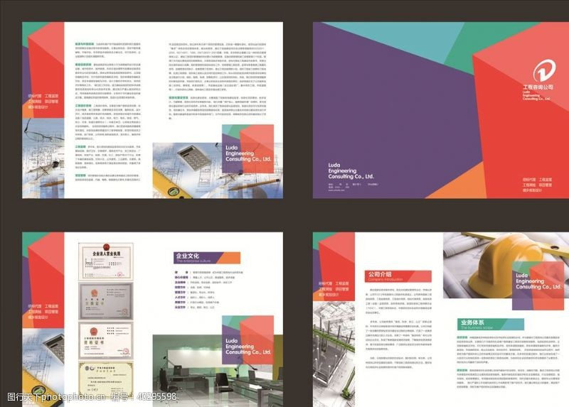 封面设计工程公司画册图片
