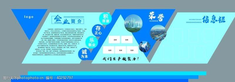发展公司形象墙企业展板图片