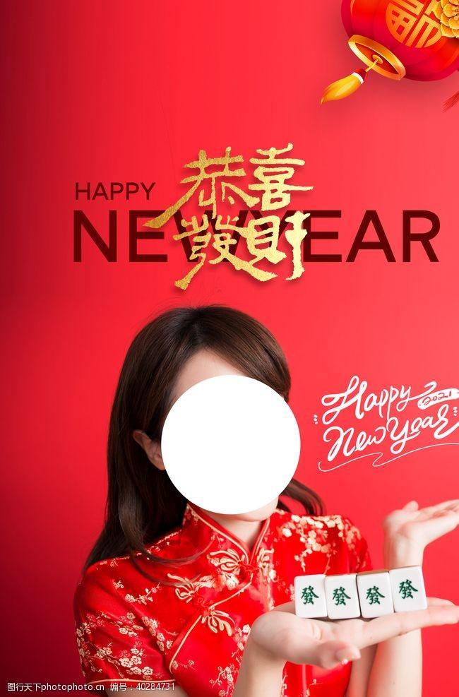 中国年恭喜发财图片