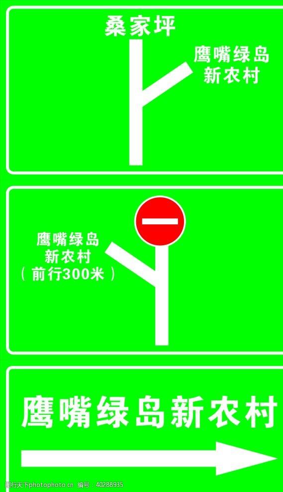 广西三建临时道路反光指示路牌图片