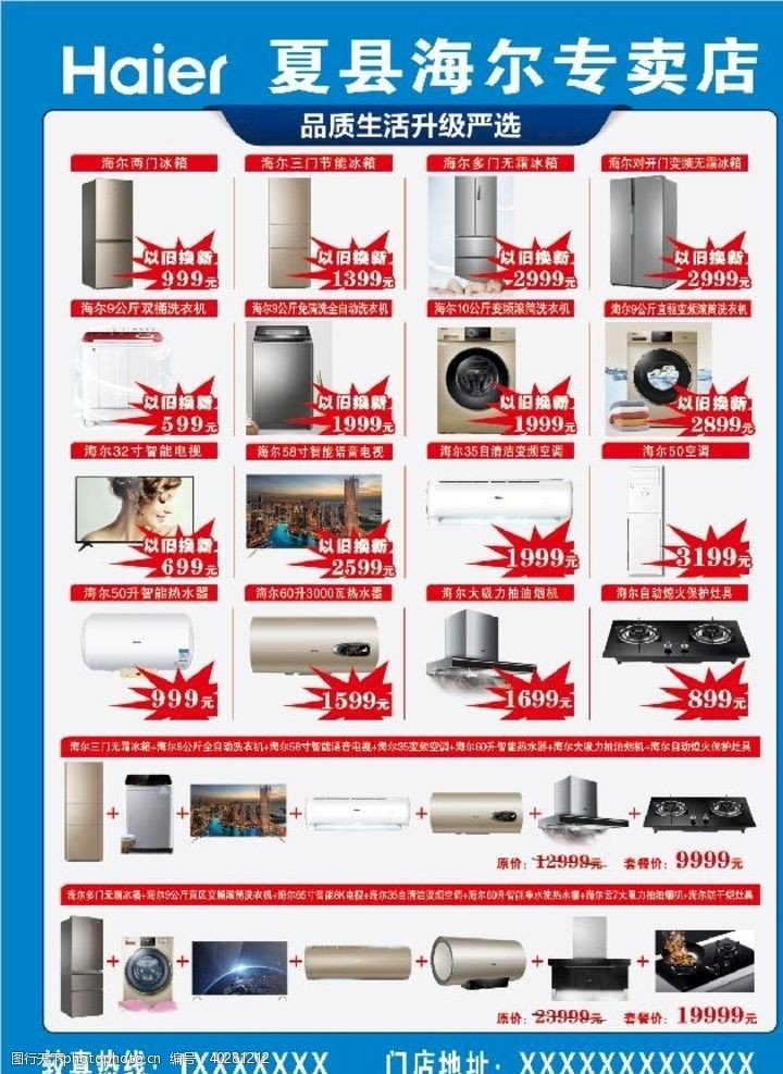 洗衣机海尔单页图片