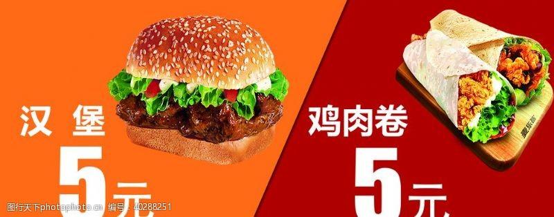 鸡肉卷汉堡上横幅图片