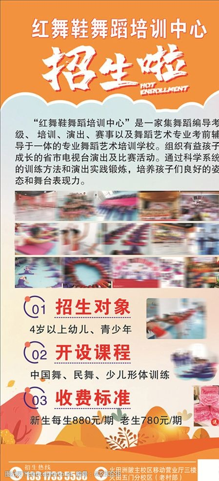 招生x展架红舞鞋舞蹈培训中心图片