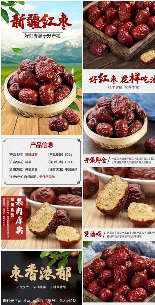 淘宝装修红枣详情页食品特产农产品详情页图片