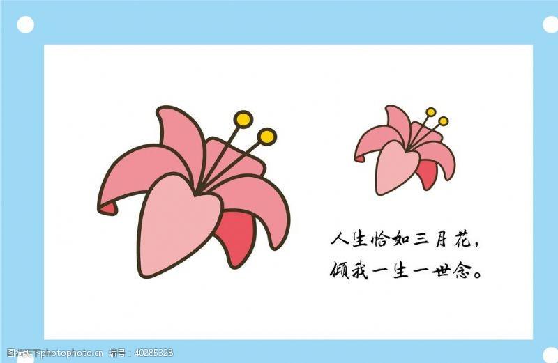 简笔画花朵卡通图片素材