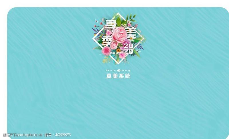 天蓝色花束背景画图片