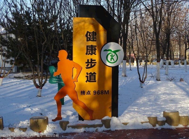 男人健康步道牌子图片