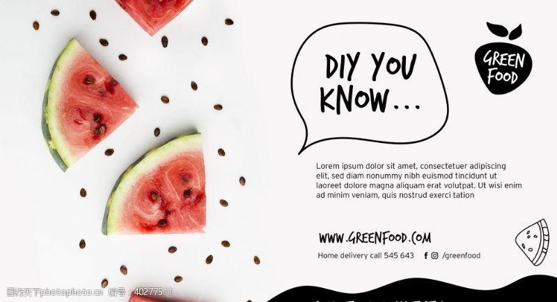 健康食品横幅模板图片