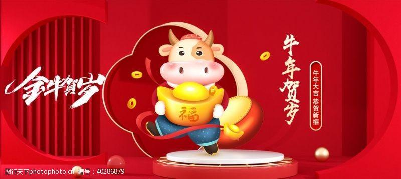 中国红金牛贺岁图片