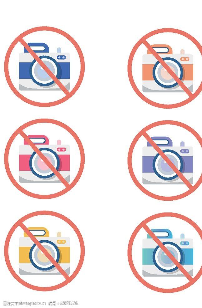 安全标志禁止拍照图片