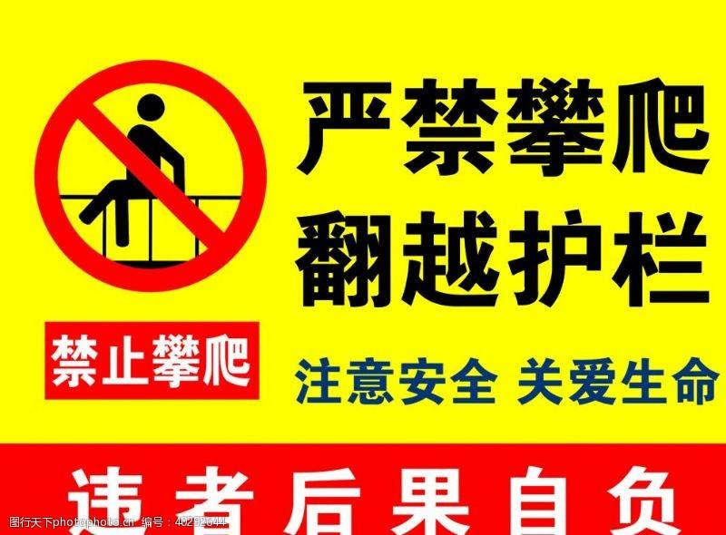 安全标志禁止攀爬图片
