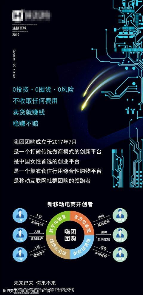 光线科技公司海报图片