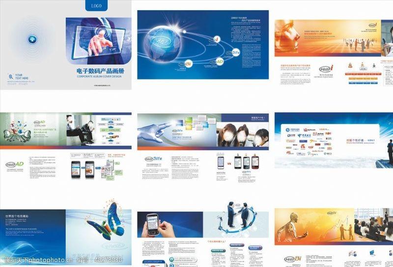 企业画册科技画册图片