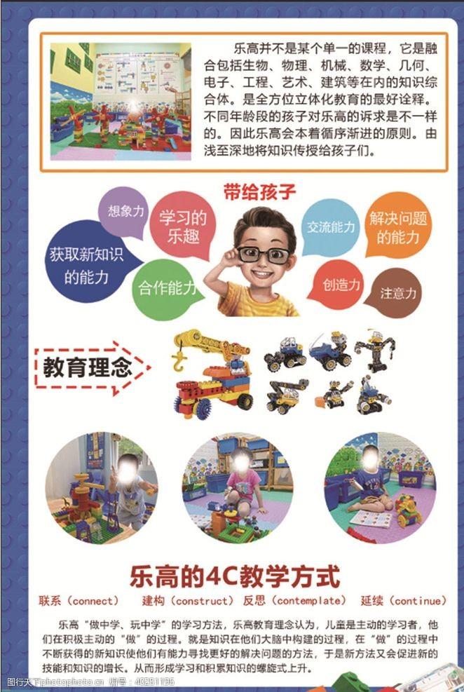 蓝色背景乐高玩具传单图片