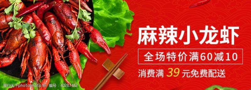 五香小龙虾麻辣小龙虾banner图片