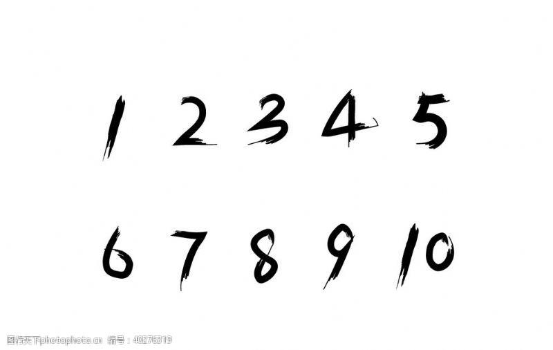 自由毛笔数字矢量图图片