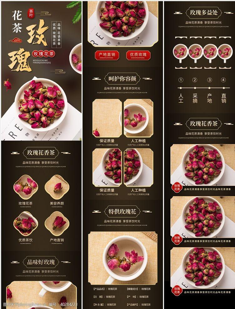 茶叶玫瑰花茶食品茶饮美食生鲜详情页图片