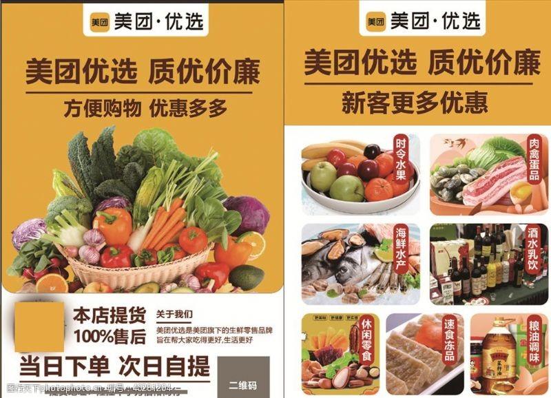蔬菜水果美团优选传单图片