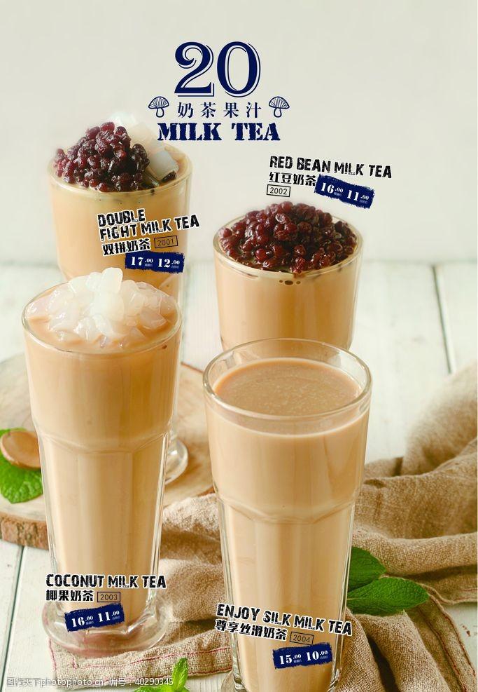 咖啡奶茶图片