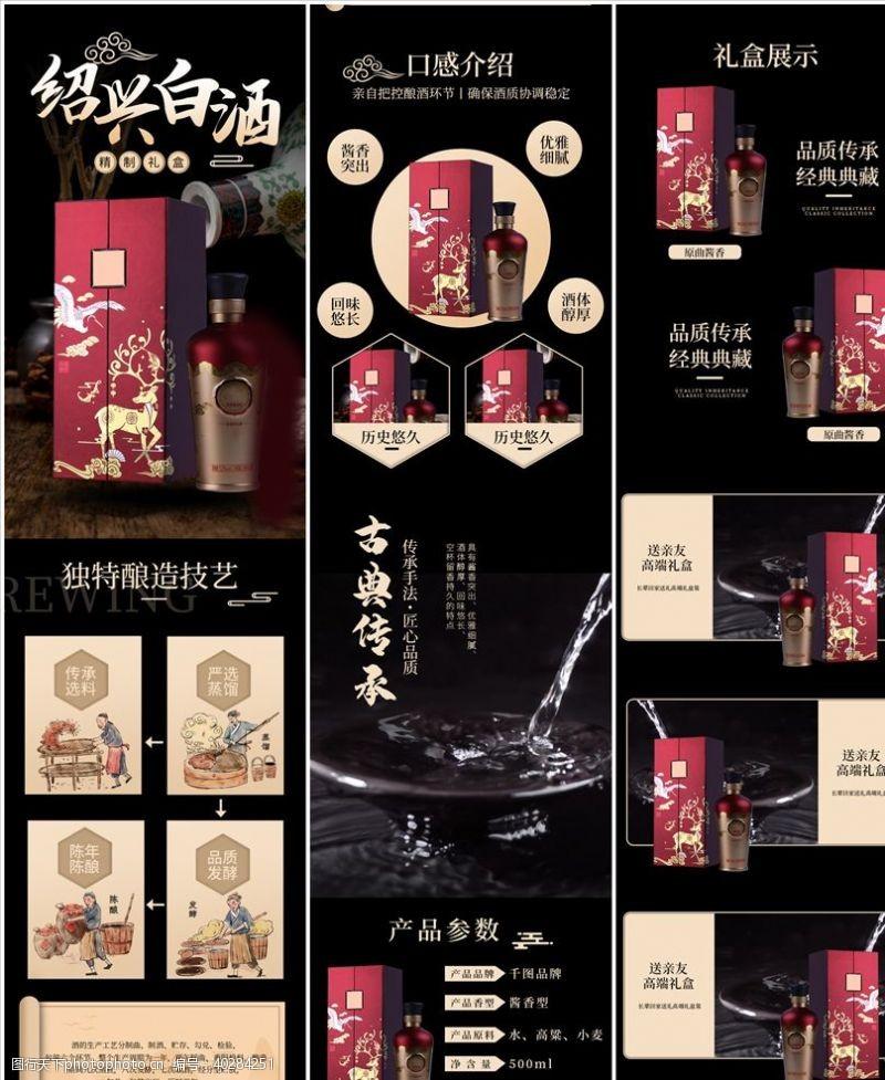 淘宝装修模板年货礼品高端白酒礼盒详情页图片