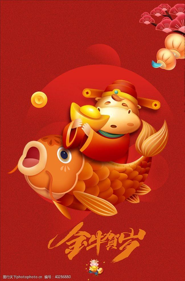 中国红年年有余图片