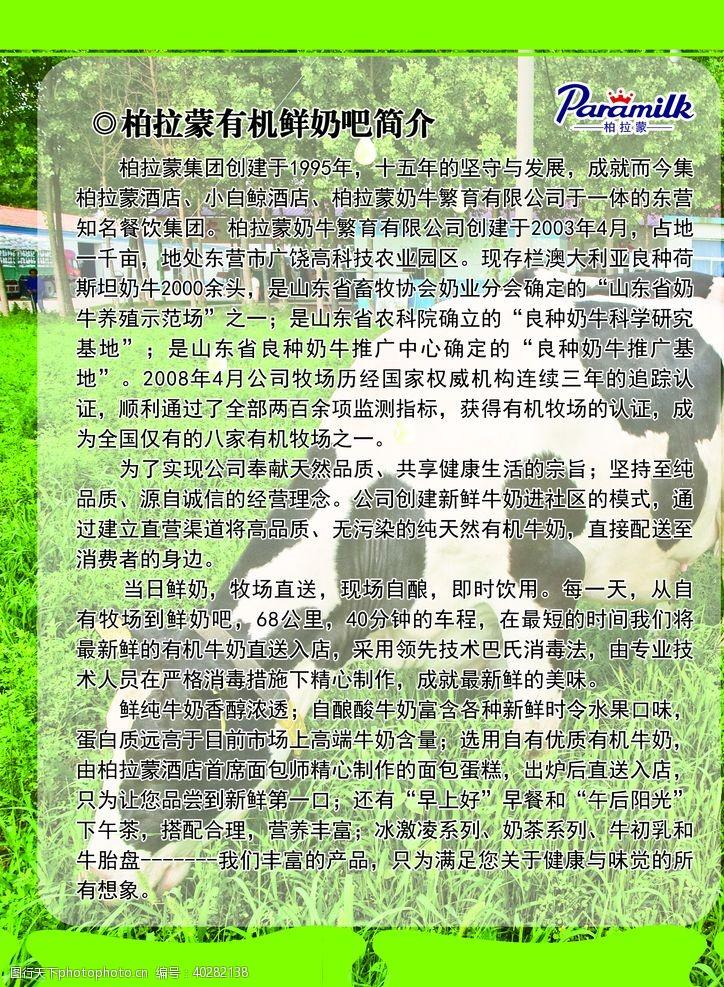 绿色牛奶海报图片