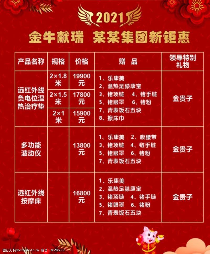 中国红牛年巨惠图片