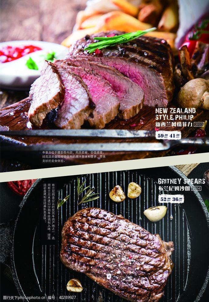 西餐美食牛排图片