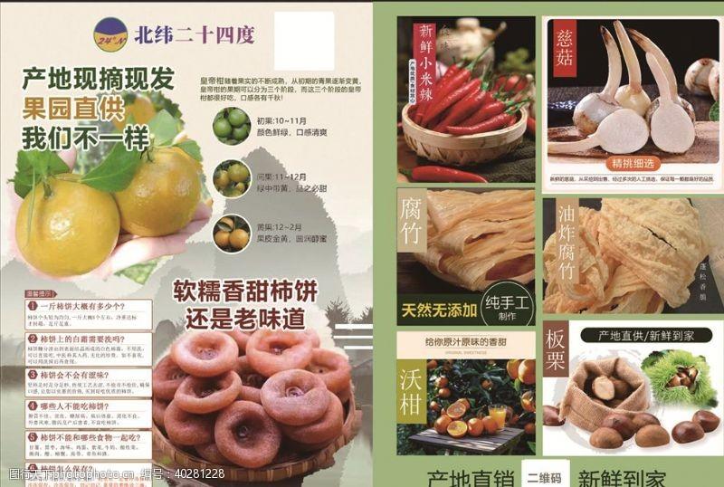 dm宣传单农货产地直供传单图片