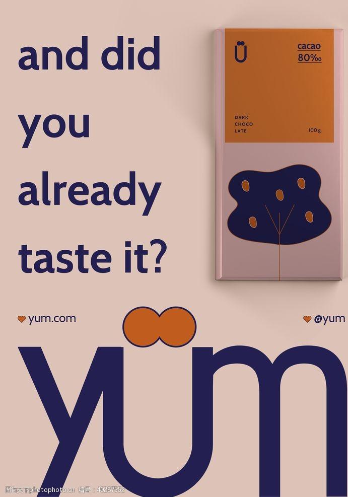 创意海报巧克力店海报图片