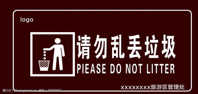 厕所请勿乱丢垃圾图片