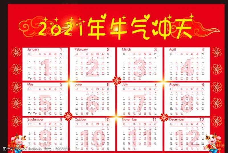 年历日历图片