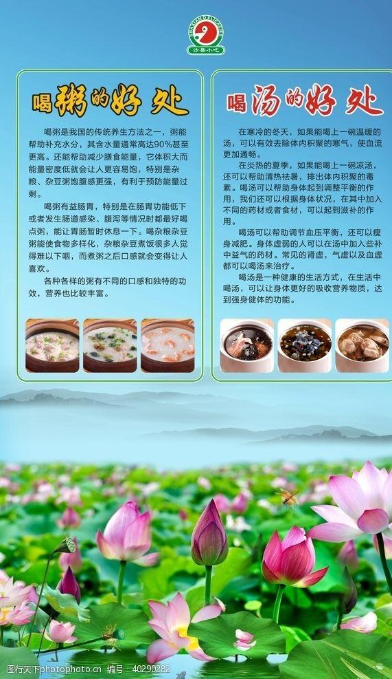 砂锅粥沙县小吃粥汤的好处海报图片