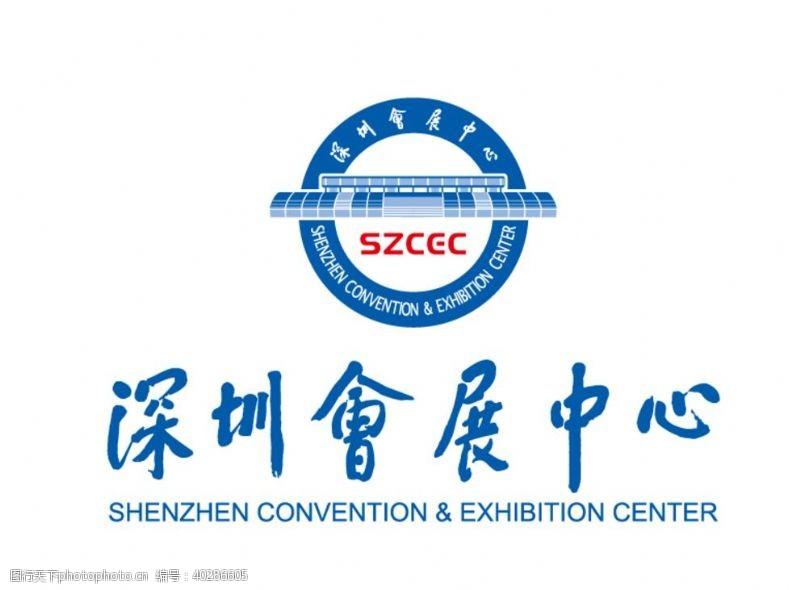 标志logo深圳会展中心标志LOGO图片