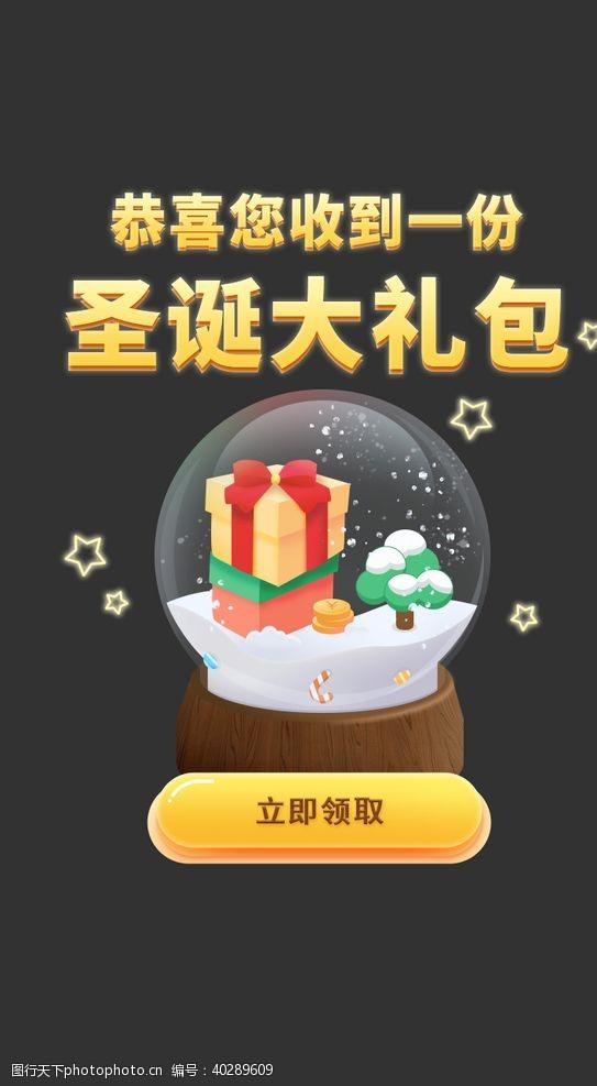 圣诞大礼包图片