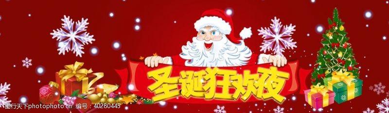 圣诞狂欢圣诞节海报图片