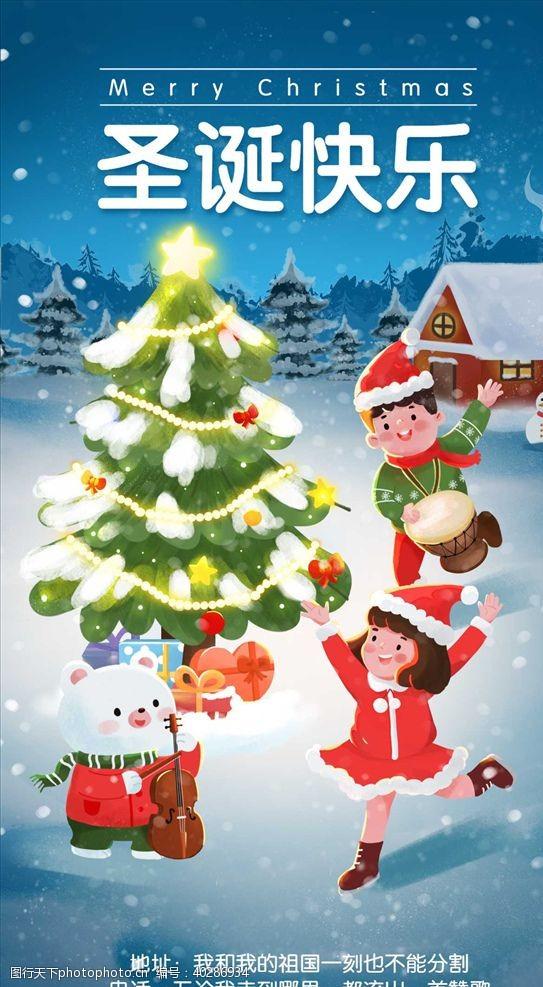 祝福圣诞节平安夜早幼教音乐舞蹈海报图片