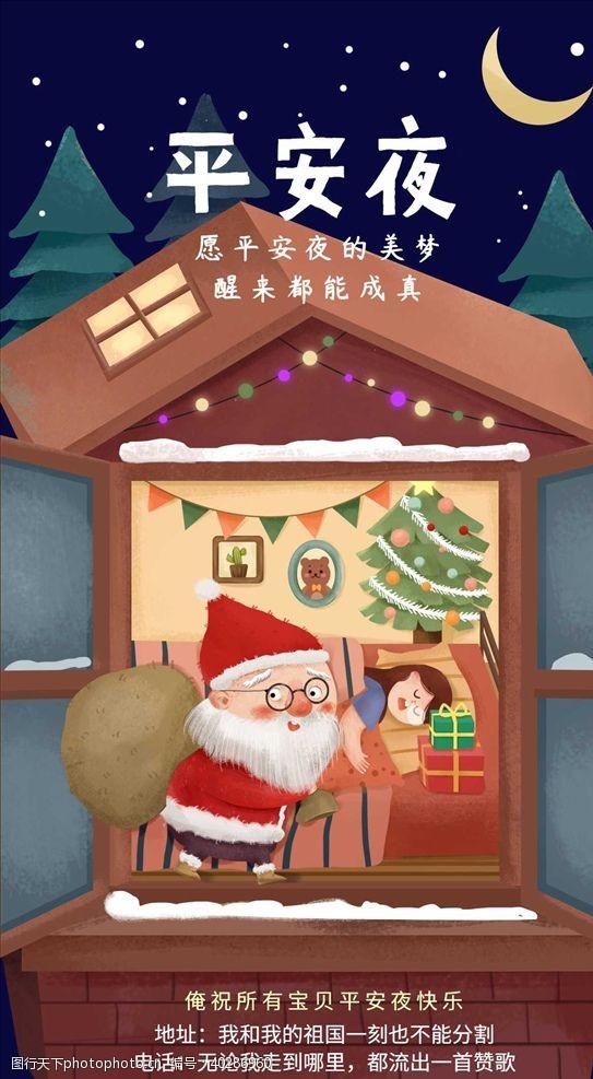 圣诞节平安夜早幼教祝福海报图片