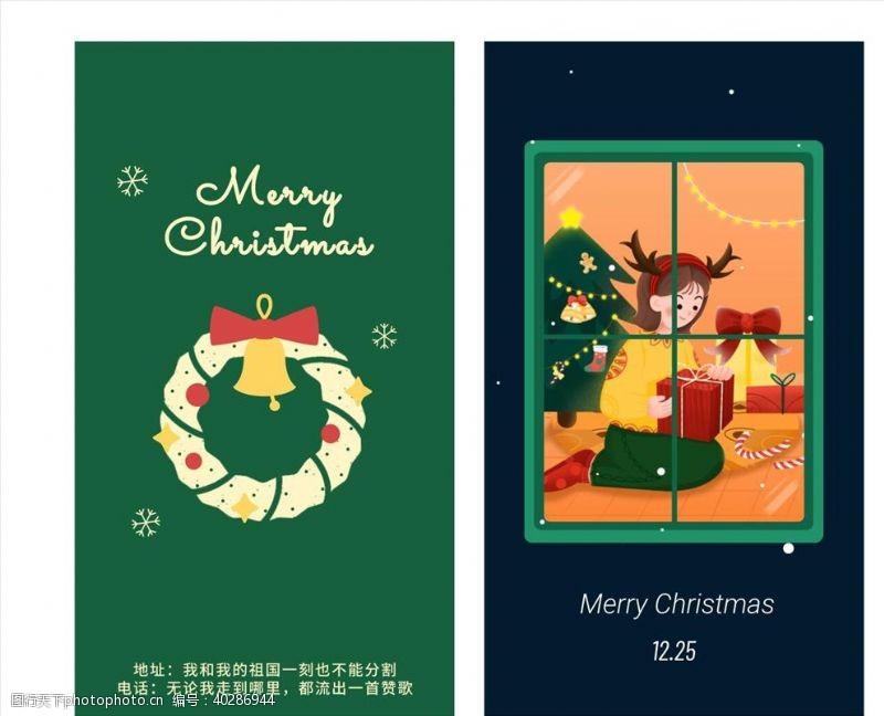 祝福圣诞节日快乐简约手绘插画海报图片
