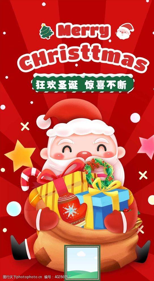 圣诞节日祝福海报图片