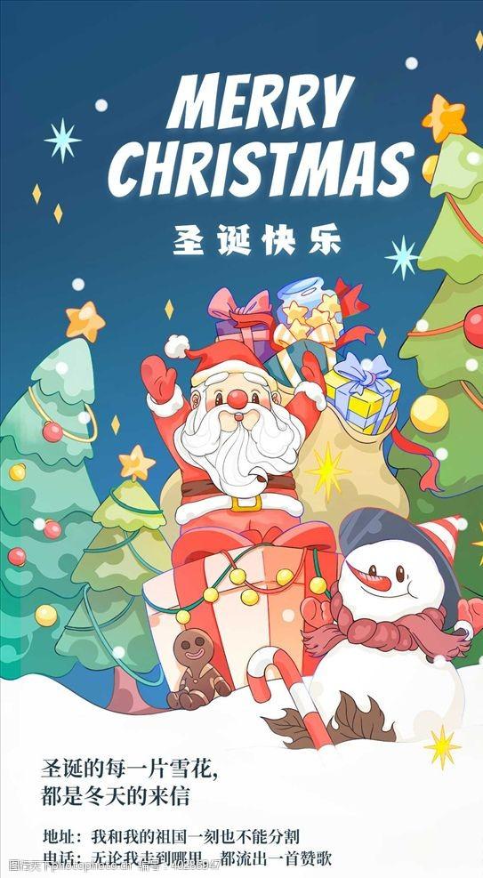 圣诞节日祝福手绘插画手机海报图片