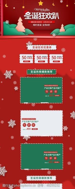 圣诞节首页双旦素材圣诞节图片